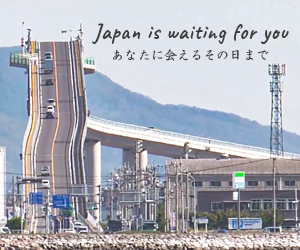 Japan is waiting for you あなたに会えるその日まで